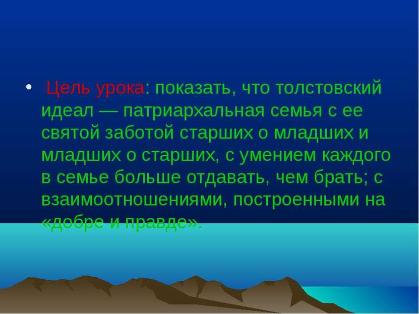 Цель урока: показать, что толстовский идеал — патриархальная семья с ее свято...