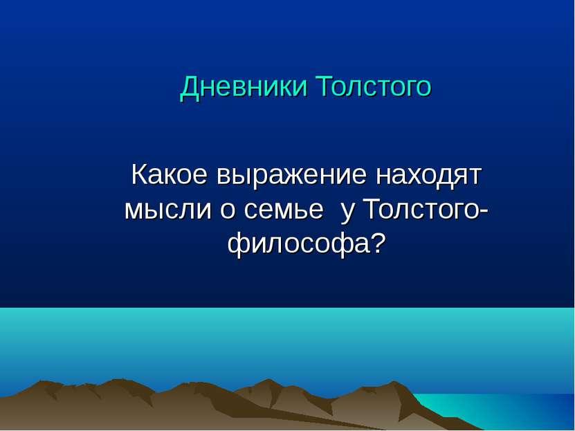 Дневники Толстого Какое выражение находят мысли о семье у Толстого-философа?