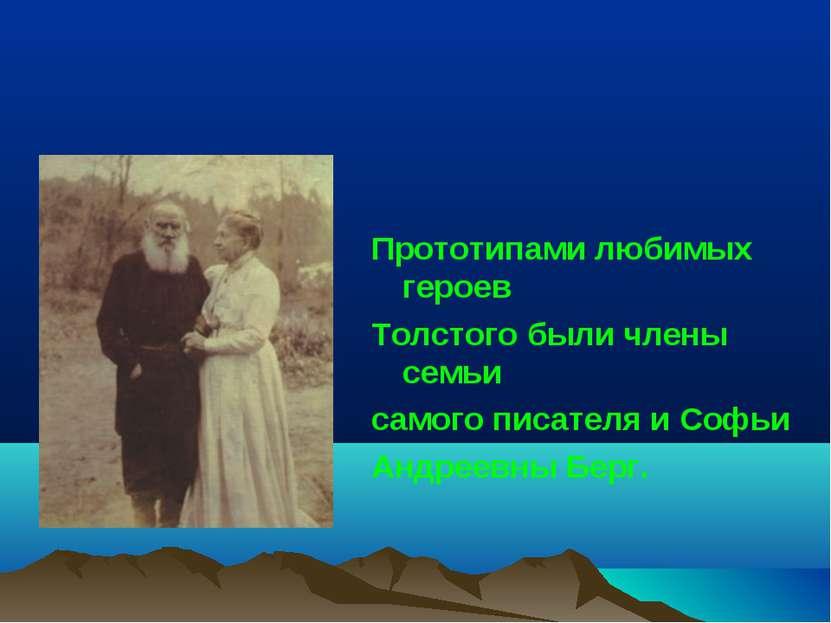 Прототипами любимых героев Толстого были члены семьи самого писателя и Софьи ...