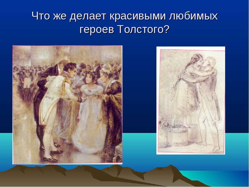 Что же делает красивыми любимых героев Толстого?
