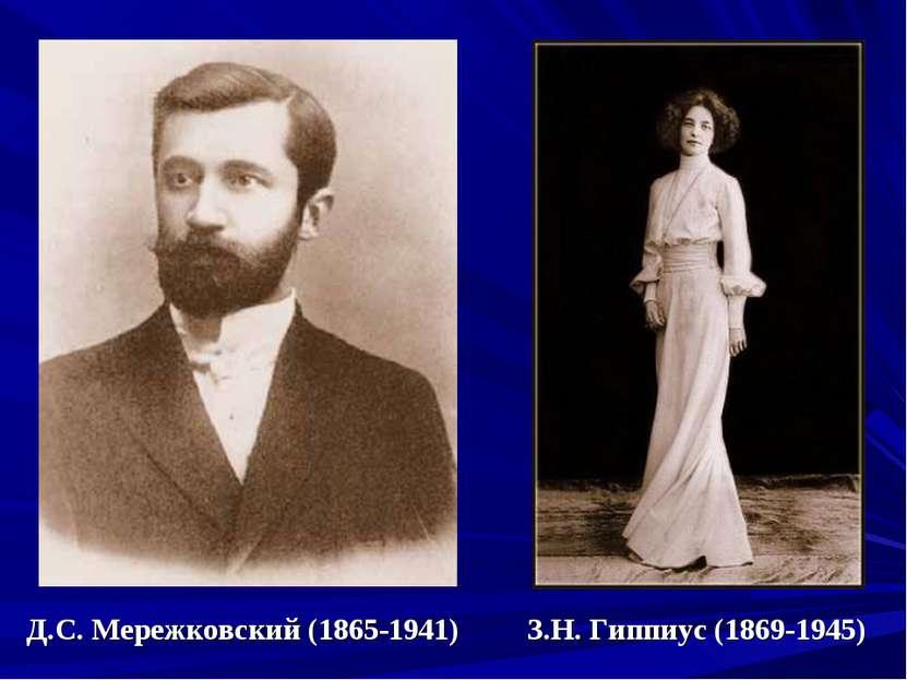 Д.С. Мережковский (1865-1941) З.Н. Гиппиус (1869-1945)