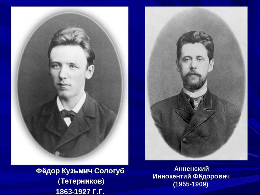Фёдор Кузьмич Сологуб (Тетерников) 1863-1927 Г.Г. Анненский Иннокентий Фёдоро...