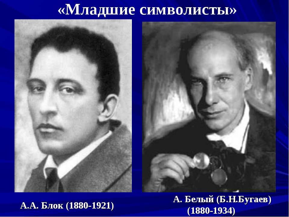А.А. Блок (1880-1921) «Младшие символисты» А. Белый (Б.Н.Бугаев)(1880-1934)