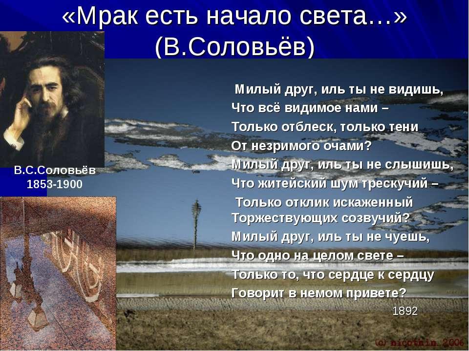 «Мрак есть начало света…» (В.Соловьёв) В.С.Соловьёв 1853-1900 Милый друг, иль...