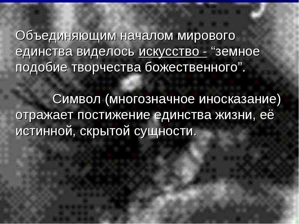 """Объединяющим началом мирового единства виделось искусство - """"земное подобие т..."""