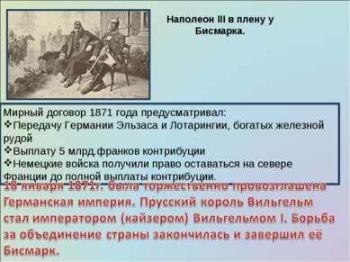 Наполеон III в плену у Бисмарка. Мирный договор 1871 года предусматривал: Пер...