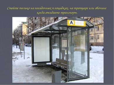 Стойте только на посадочных площадках, на тротуаре или обочине когда ожидаете...