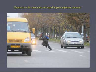 Даже если вы спешите, то перед транспортом стоите!