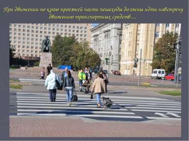 При движении по краю проезжей части пешеходы должны идти навстречу движению т...