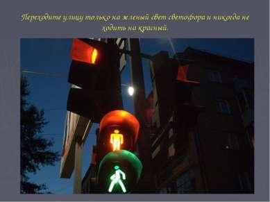 Переходите улицу только на зеленый свет светофора и никогда не ходить на крас...