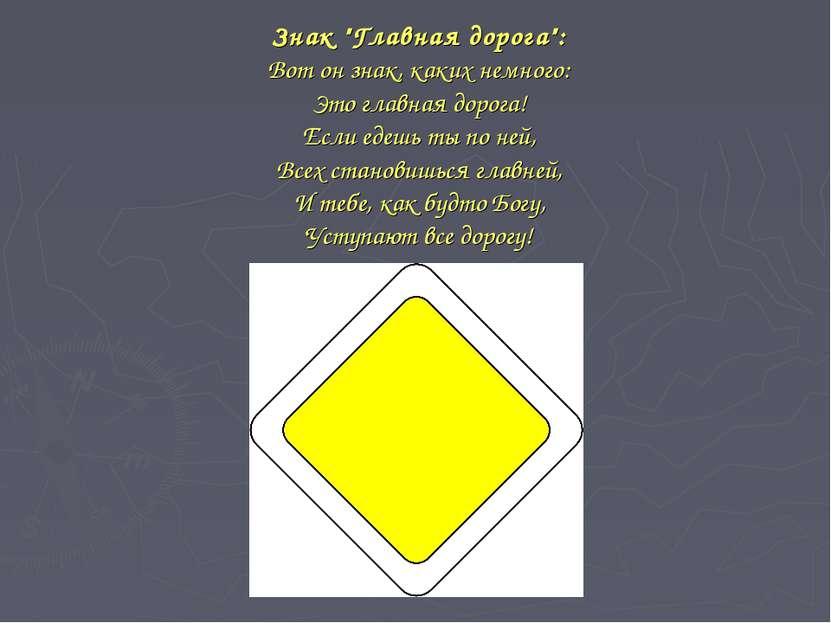 """Знак """"Главная дорога"""": Вот он знак, каких немного: Это главная дорога! Если е..."""