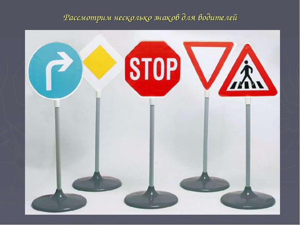 Рассмотрим несколько знаков для водителей