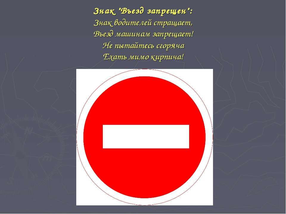 """Знак """"Въезд запрещен"""": Знак водителей стращает, Въезд машинам запрещает! Не п..."""