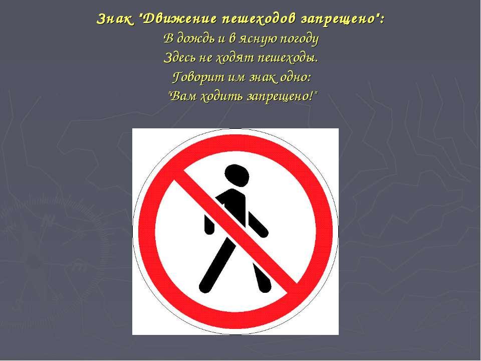 """Знак """"Движение пешеходов запрещено"""": В дождь и в ясную погоду Здесь не ходят ..."""