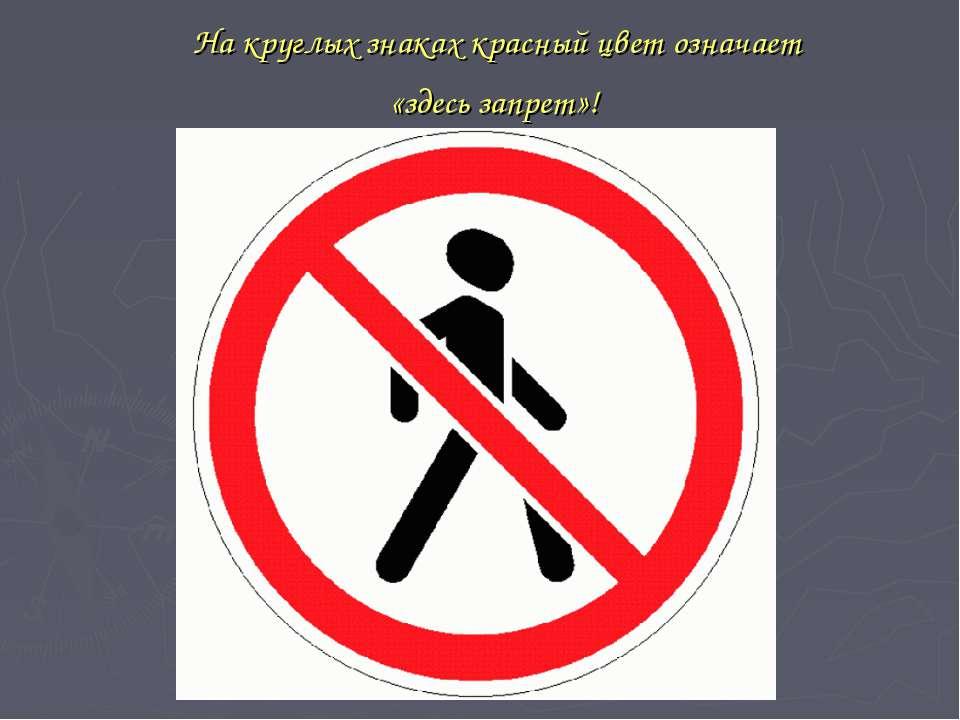 На круглых знаках красный цвет означает «здесь запрет»!