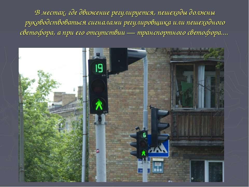 В местах, где движение регулируется, пешеходы должны руководствоваться сигнал...