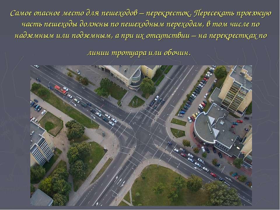 Самое опасное место для пешеходов – перекресток. Пересекать проезжую часть пе...