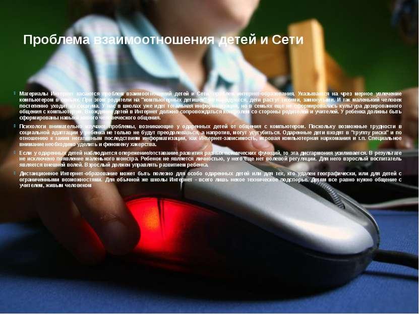 Проблема взаимоотношения детей и Сети Материалы Интернет касаются проблем вза...