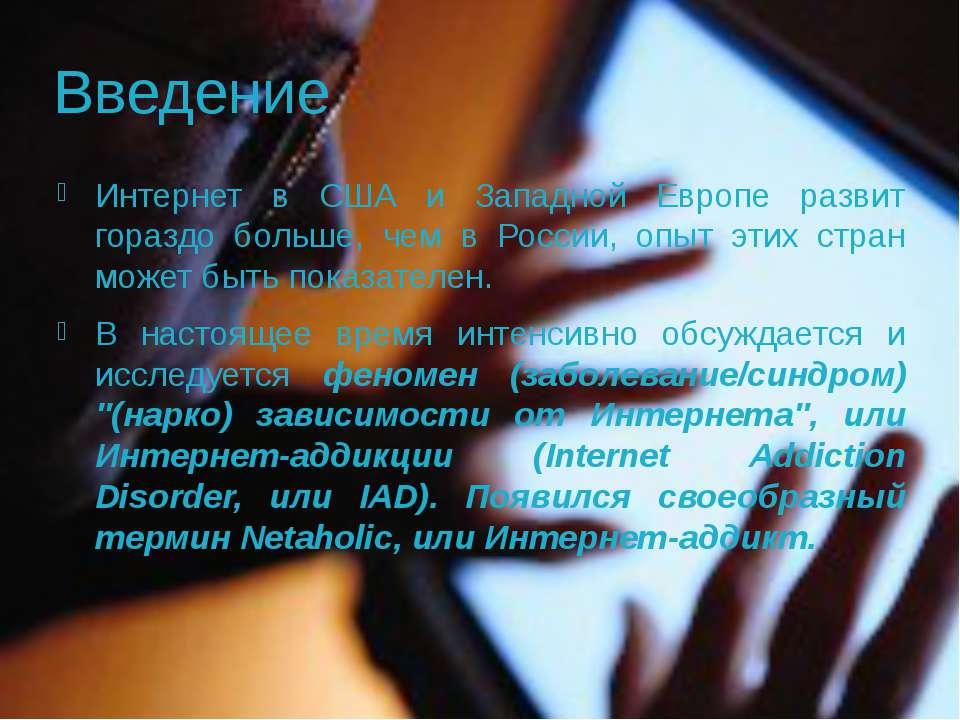 Введение Интернет в США и Западной Европе развит гораздо больше, чем в России...