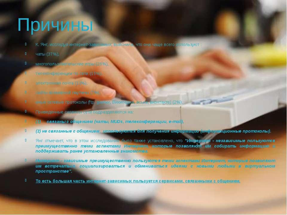 Причины К. Янг, исследуя интернет-зависимых, выяснила, что они чаще всего исп...