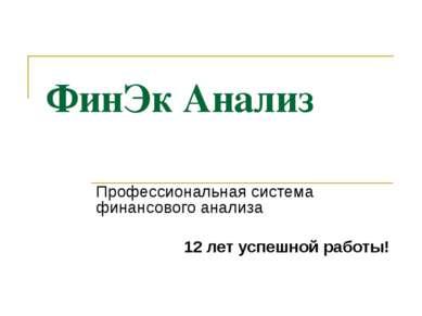 ФинЭкАнализ Профессиональная система финансового анализа 12 лет успешной раб...