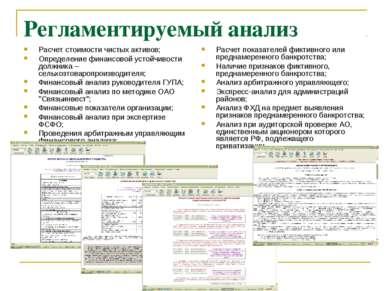 Регламентируемый анализ Расчет стоимости чистых активов; Определение финансов...