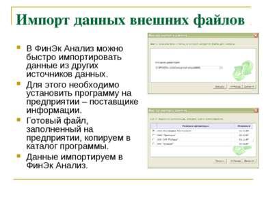 Импорт данных внешних файлов В ФинЭкАнализ можно быстро импортировать данные...