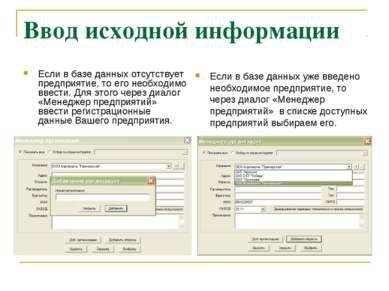 Ввод исходной информации Если в базе данных отсутствует предприятие, то его н...