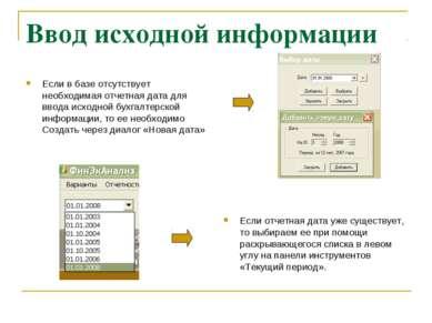 Ввод исходной информации Если в базе отсутствует необходимая отчетная дата дл...