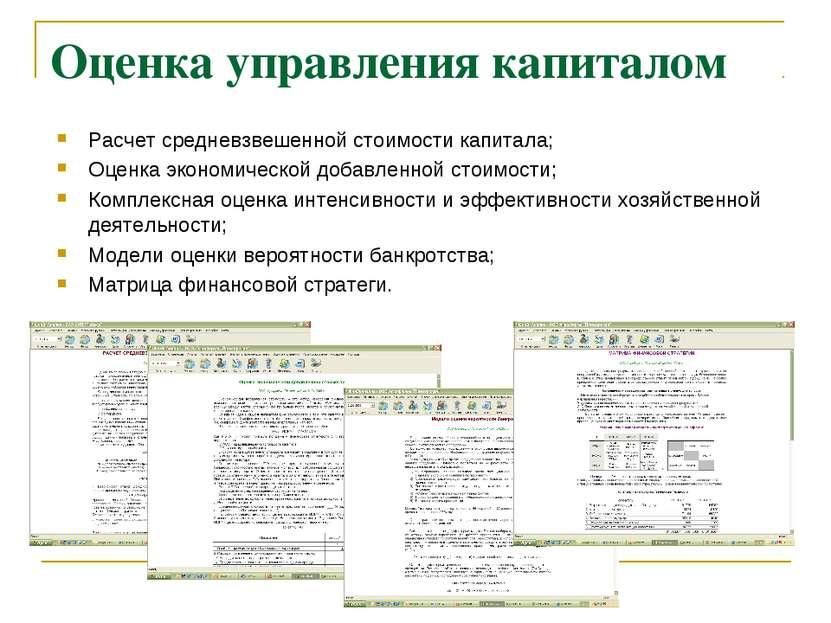 Оценка управления капиталом Расчет средневзвешенной стоимости капитала; Оценк...