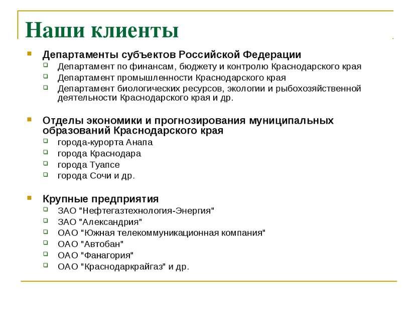 Наши клиенты Департаменты субъектов Российской Федерации Департамент по финан...