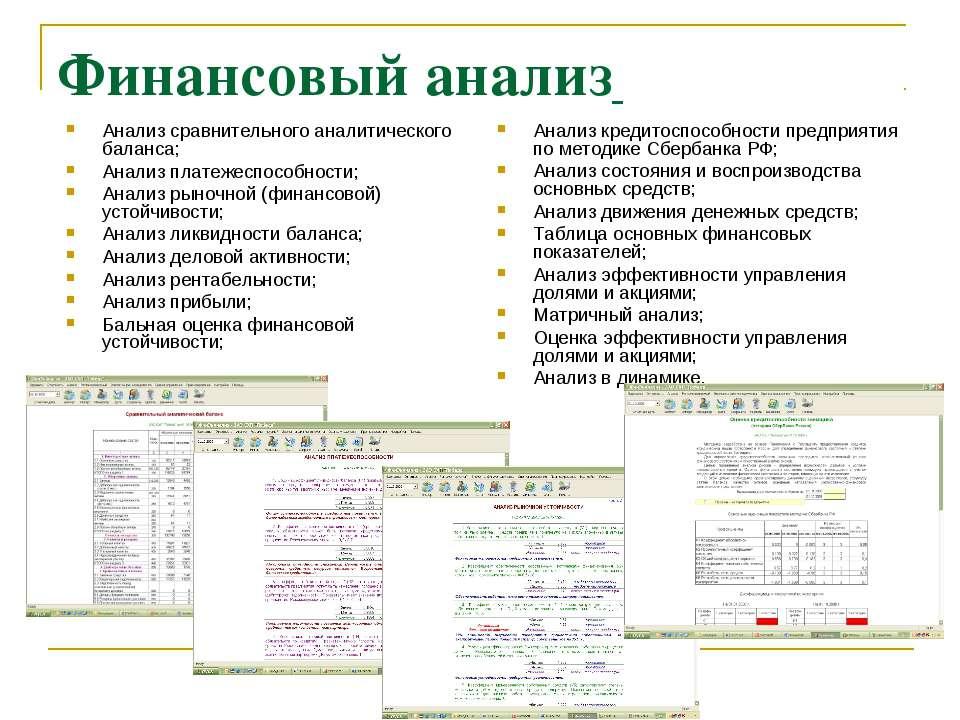 Финансовый анализ Анализ сравнительного аналитического баланса; Анализ платеж...