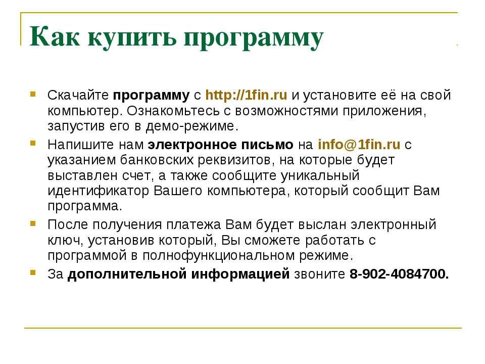 Как купить программу Скачайте программу с http://1fin.ru и установите её на с...