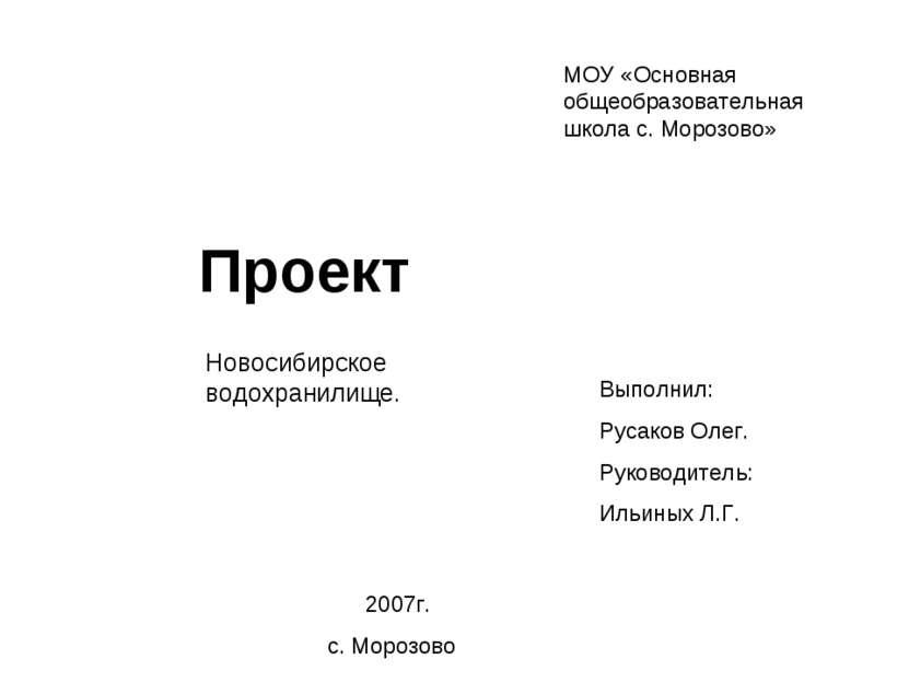 Проект Новосибирское водохранилище. МОУ «Основная общеобразовательная школа с...