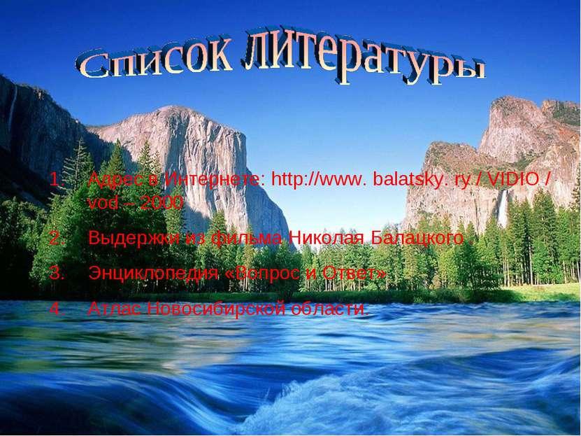 Адрес в Интернете: http://www. balatsky. ry / VIDIO / vod – 2000 Выдержки из ...