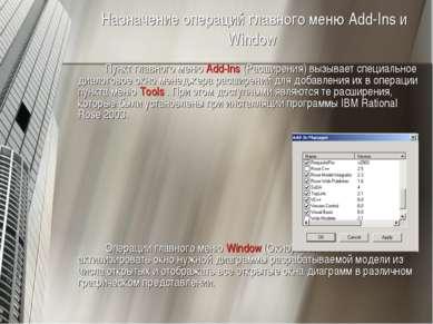Назначение операций главного меню Add-Ins и Window Пункт главного меню Add-In...