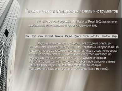 Главное меню и стандартная панель инструментов Главное меню программы IBM Rat...