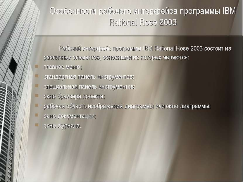 Особенности рабочего интерфейса программы IBM Rational Rose 2003 Рабочий инте...