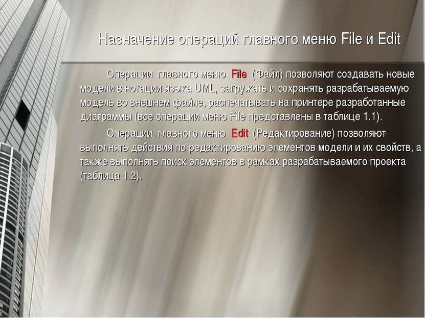 Назначение операций главного меню File и Edit Операции главного меню File (Фа...