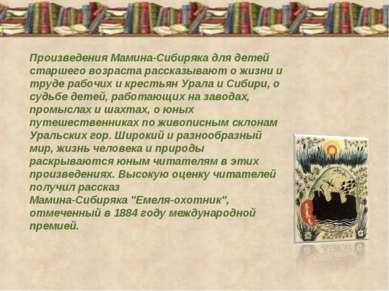 Произведения Мамина-Сибиряка для детей старшего возраста рассказывают о жизни...