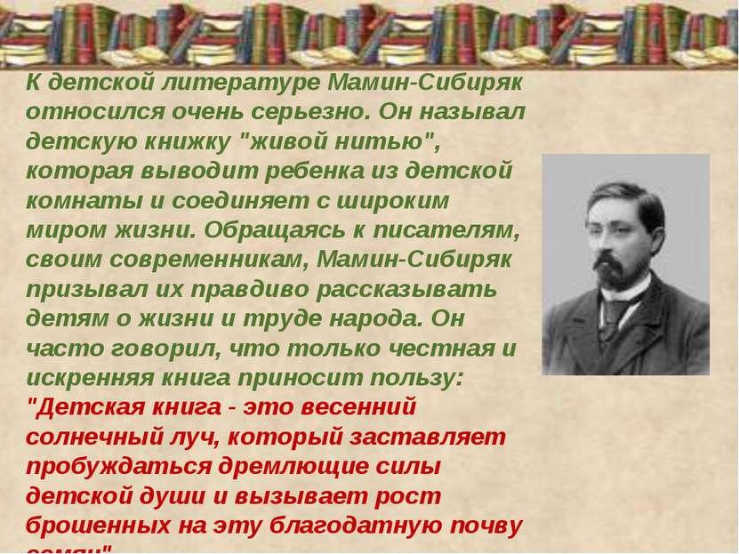 К детской литературе Мамин-Сибиряк относился очень серьезно. Он называл детск...
