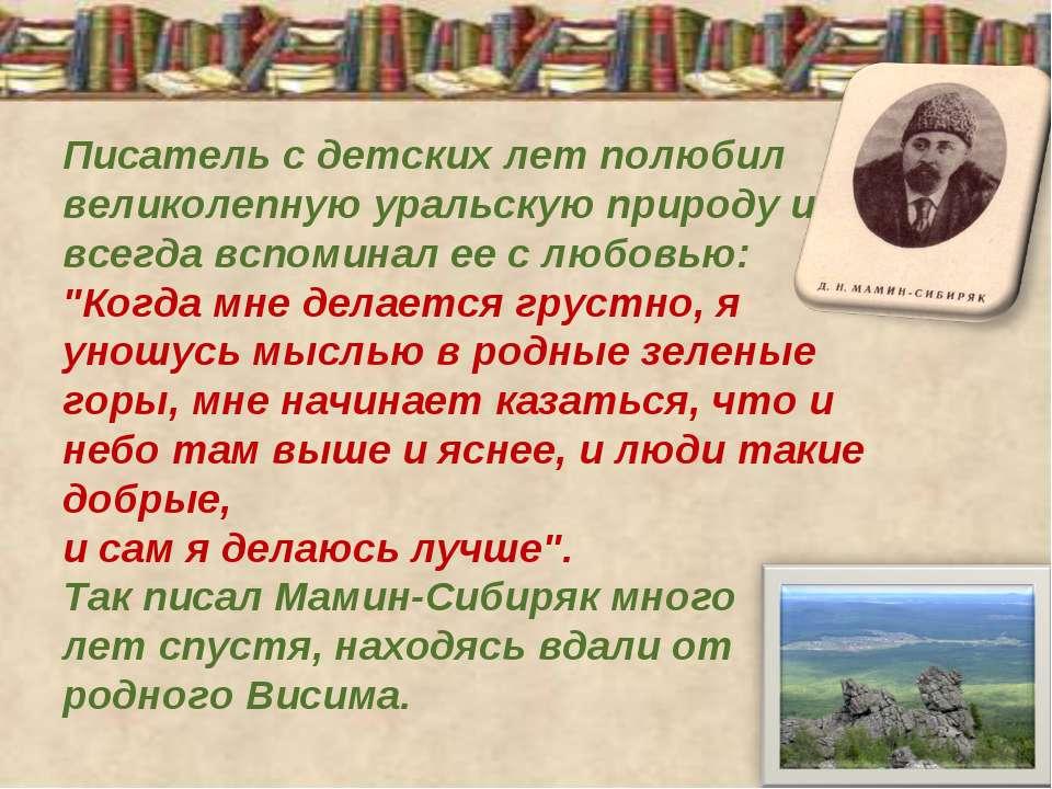 Писатель с детских лет полюбил великолепную уральскую природу и всегда вспоми...