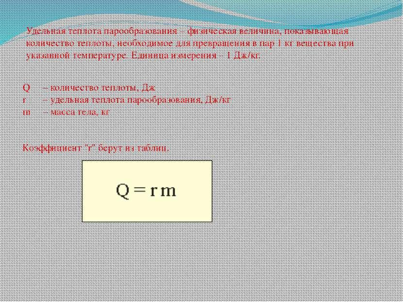 Q – количество теплоты, Дж r – удельная теплота парообразования, Дж/кг m – ма...
