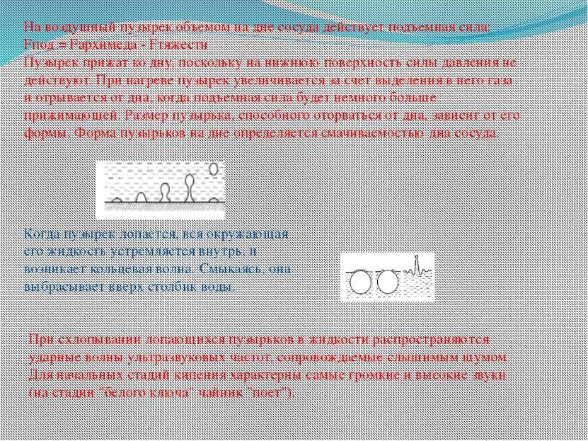 На воздушный пузырек объемом на дне сосуда действует подъемная сила: Fпод = F...
