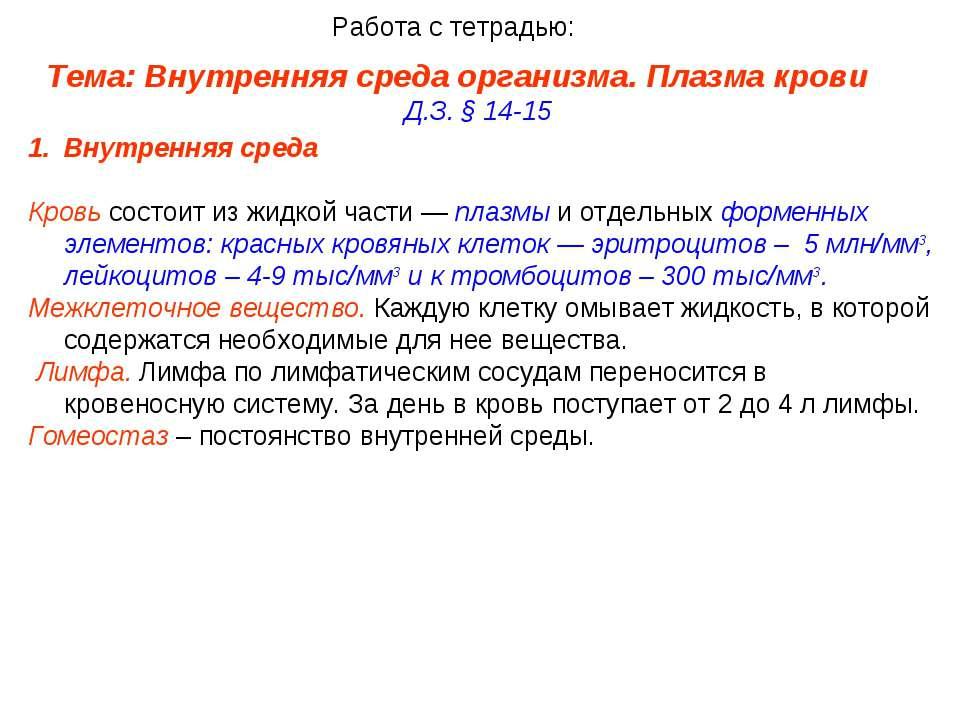 Тема: Внутренняя среда организма. Плазма крови Д.З. § 14-15 Работа с тетрадью...