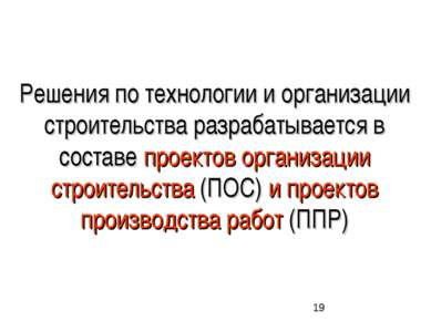 Решения по технологии и организации строительства разрабатывается в составе п...