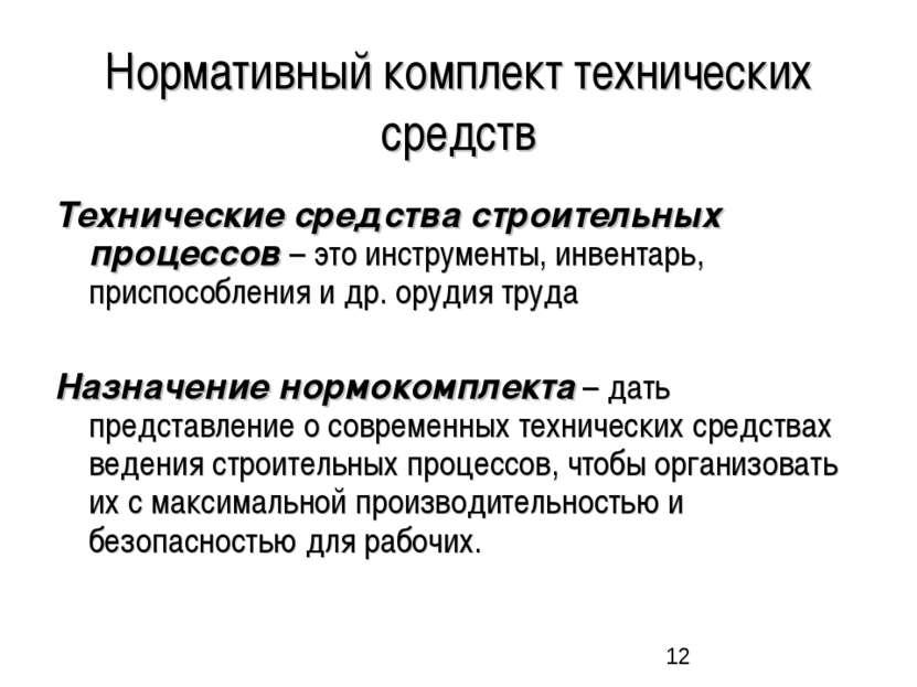 Нормативный комплект технических средств Технические средства строительных пр...