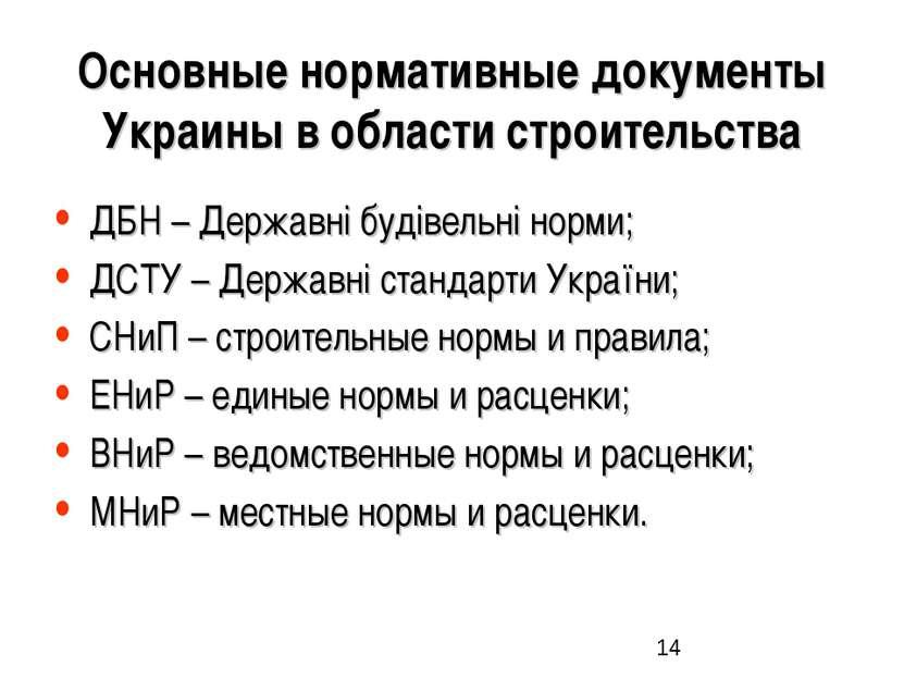 Основные нормативные документы Украины в области строительства ДБН – Державні...