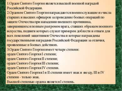 1.Орден Святого Георгия является высшей военной наградой Российской Федерации...