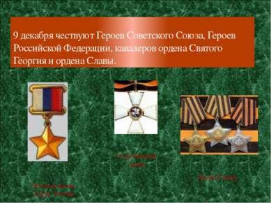 9 декабря чествуют Героев Советского Союза, Героев Российской Федерации, кава...